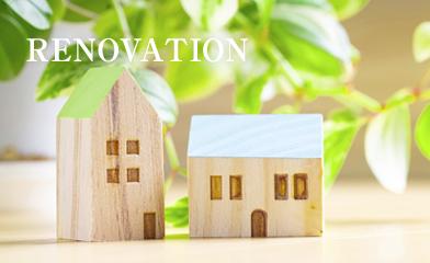 ココウエストのリノベーション住宅